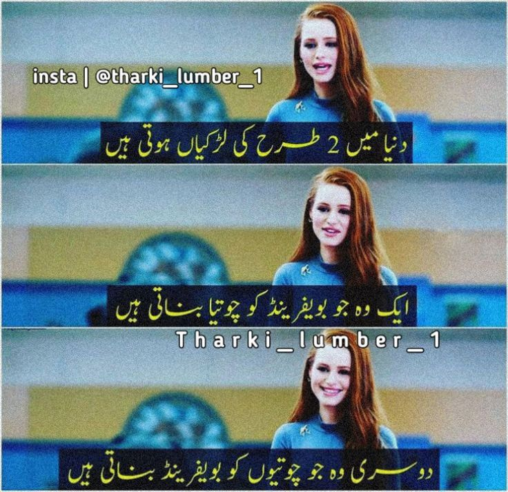 Girls Jokes In Urdu Jokes Funny Jokes Desi Jokes