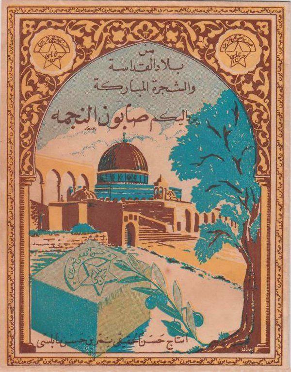 Nablus-نابلس: Nablus - Saboon Nabilsi