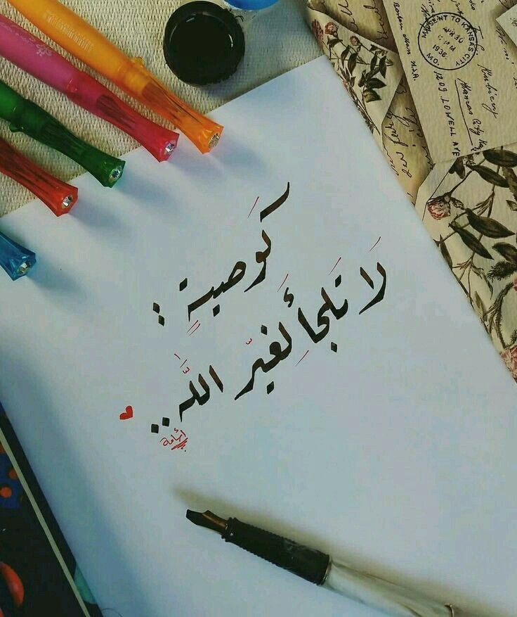 كوصية لا تلجأ لغير الله Beautiful Arabic Words Words Arabic Love Quotes