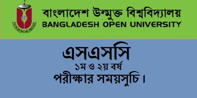 Bangladesh Open University SSC routine 2018 published. Get Bangladesh Open University (BOU) SSC exam routine 2018, time table, date and time, result.