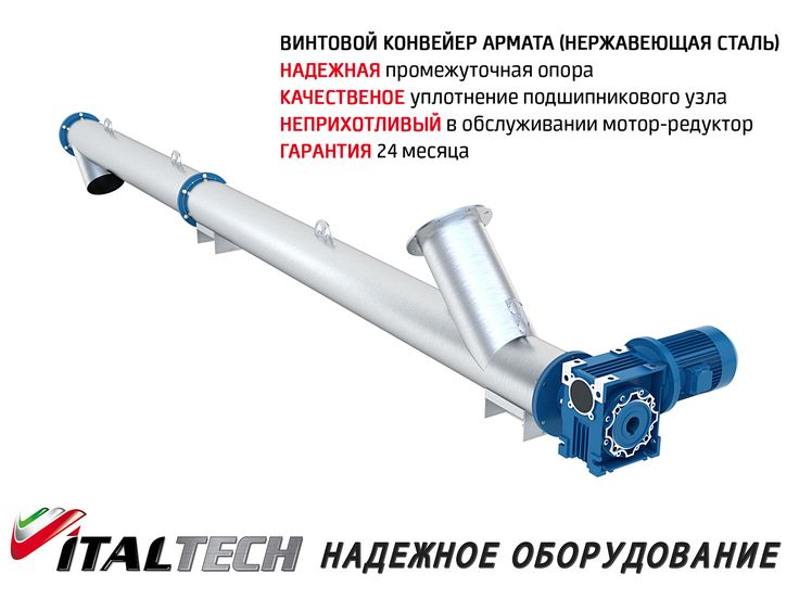 The universal screw conveyor in stainless steel DEMIX ITALTECH! http://www.italtech.biz/products/vintovye-konveyery-i-pitateli-demix-italtech/vintovye-konveyery-demix-italtech-nerzhaveyushchaya-stal/?utm_source=social&utm_medium=post&utm_campaign=regular_posting_eng  Features: ✅ high-quality stainless steel; ✅ diameters of 114, 159, 219 and 273 mm; ✅ length from 1 to 12 meters (depending on the modification); ✅ Cement productivity from 3 to 90 tons per hour; ✅ Angle from 0 to 45 degrees…