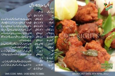 COOKING RECIPES: Chicken 65 dhaba style