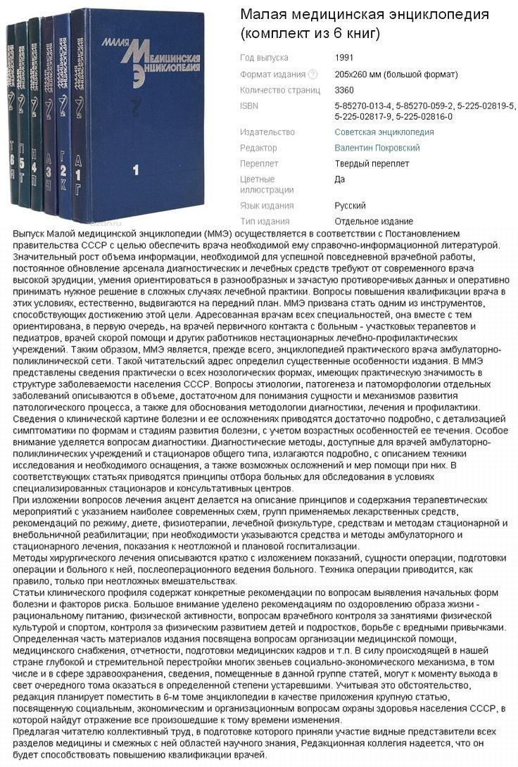 """Издание доступно в """"цифровом""""/электронном виде (комплект в 6 тт.)."""