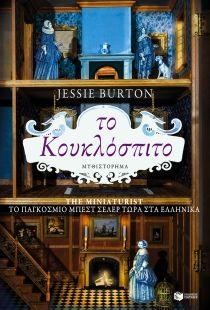 Το κουκλόσπιτο | Βιβλία Public