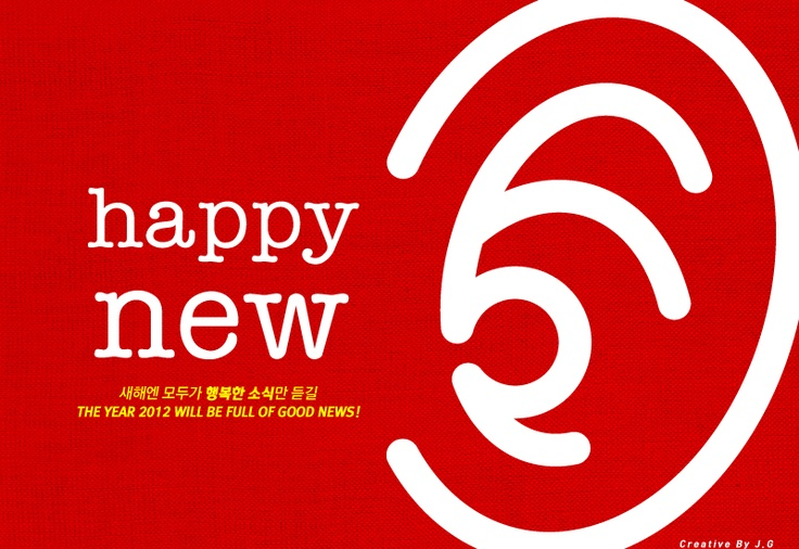 Happy New EAR 2012.   The Year 2012 Will Be Full of Good News!