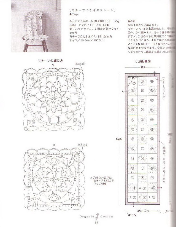 57 best Ondori Japanese Crochet images on Pinterest