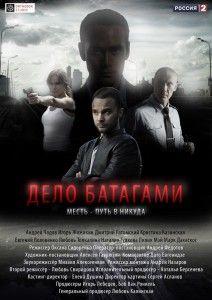 Дело Батагами (2014) | Смотреть русские сериалы онлайн