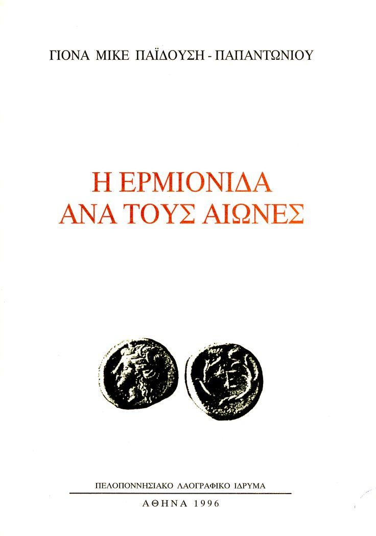 """ΠΑΪΔΟΥΣΗ-ΠΑΠΑΝΤΩΝΙΟΥ, Γιόνα """"Η Ερμιονίδα ανά τους αιώνες"""", Αθήνα 1996.  ΙSBN 960-85159-7-1. ©Peloponnesian Folklore Foundation, Nafplion"""