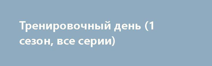 Тренировочный день (1 сезон, все серии) http://hdrezka.biz/serials/1023-trenirovochnyy-den-1-sezon-vse-serii.html