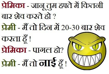 Funny Hindi SMS Joke Picture