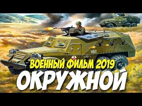 премьера 2019 снесла крышу окружной русские военные