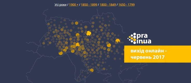 Pra.in.ua работает на новом сервере #родословная #ге #поиск #сервис #Украина