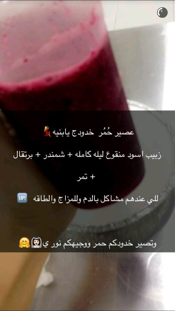 Pin By امول On Fitness Healthy Drinks Smoothies Healthy Drinks Recipes Health Facts Food