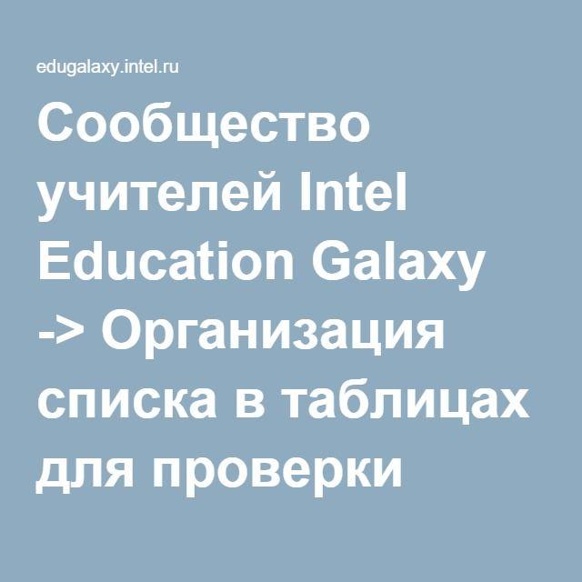 Сообщество учителей Intel Education Galaxy -> Организация списка в таблицах для проверки домашнего задания