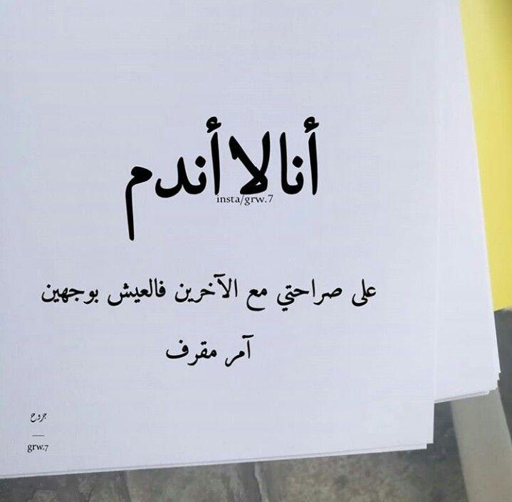 الصراحة دون وقاحة الصراحة بأدب واحترام Words Quotes Quotes For Book Lovers Positive Quotes