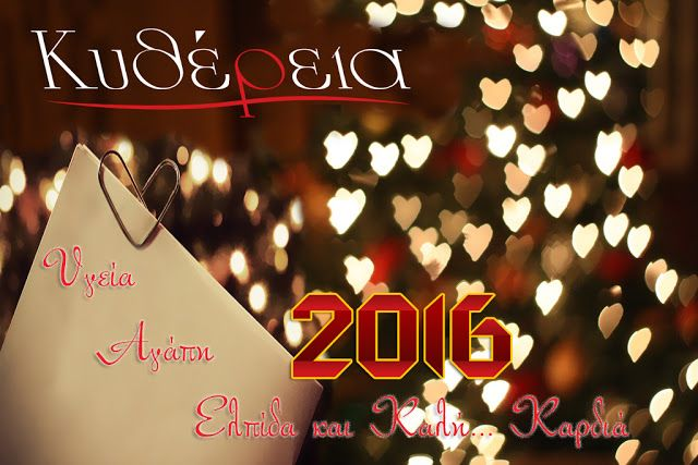 KΥΘΕΡΕΙΑ: Κυθέρεια 2016 - Καλή Χρονιά!