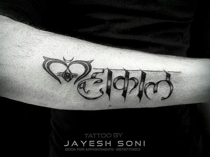 Totally customized tattoo project mahakaal hindi for Har har mahadev tattoo