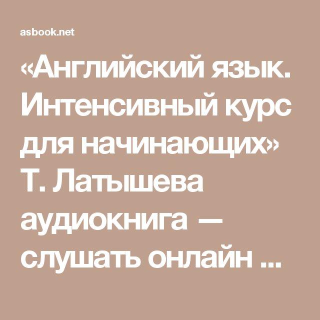 «Английский язык. Интенсивный курс для начинающих» Т. Латышева аудиокнига — слушать онлайн бесплатно   asbook.net