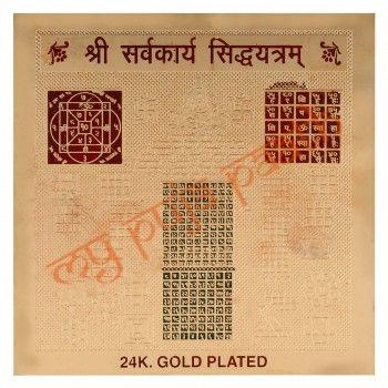 Shree Sarva Karya Siddhi Yantram 6 x 6 Gold Plated