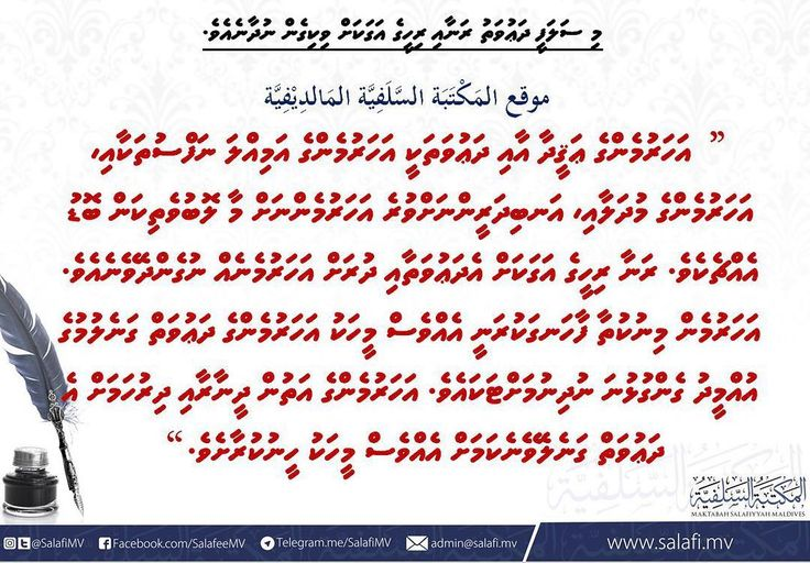 #AharemengeDawath #SalafiMV; Salafi Dawath aki Ranai Riheege Agakah Vikigen Nudhaane eve! Quran ai Sunnai Bayaan kurumaki ei Verinnah Vikifaivumeh Nooneve!