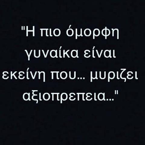 #γυναικα #greek_quotes #quotes #greekquotes #ελληνικα #στιχακια #edita