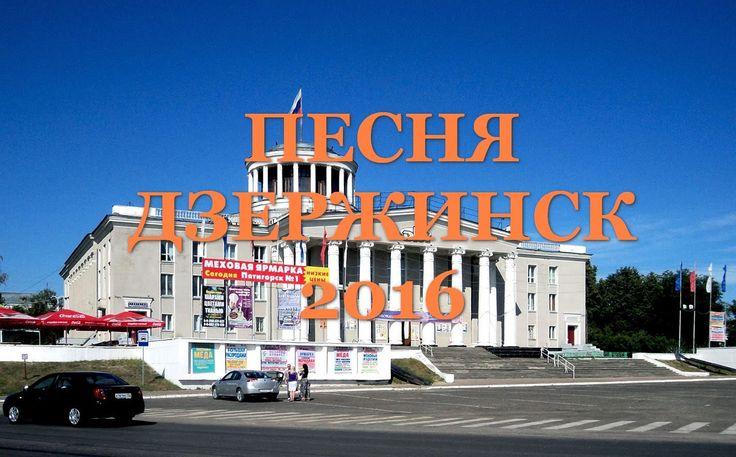 Дзержинск сегодня 2016/ песня про город магазинов и построек/ a song abo...