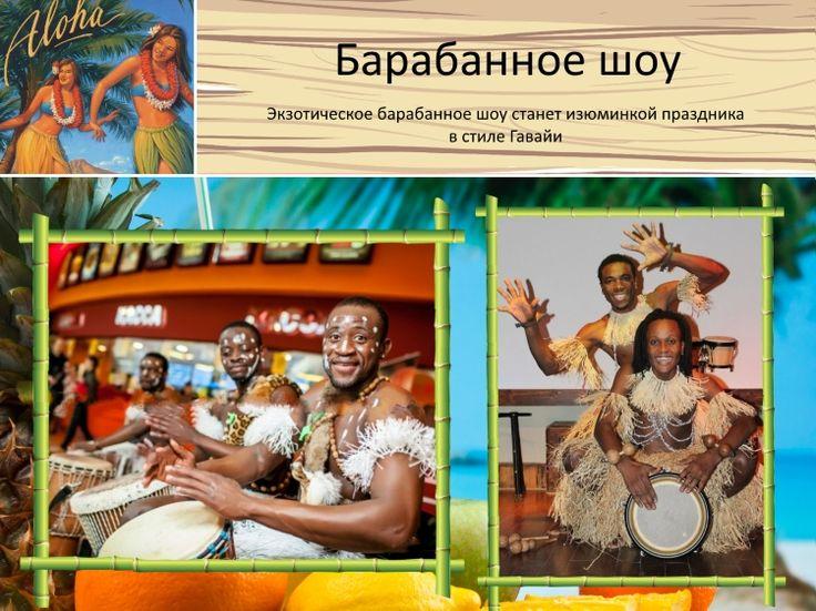 Гавайская вечеринка конкурсы | Организация ярких праздников
