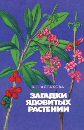 Астахова В.Г. - Загадки ядовитых растений  (1977) pdf