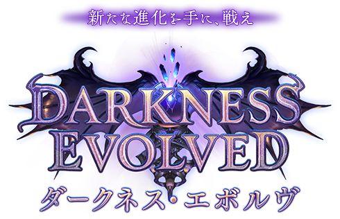 新たな進化を手に、戦え DARKNESS EVOLVED ダークネス・エボルヴ