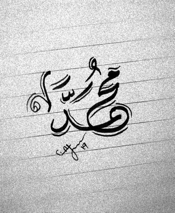 اللهم صل على سيدنا محمد وعلى آله وصحبه وسلم تسليما كثيرا Arabic Calligraphy Handwriting Calligraphy