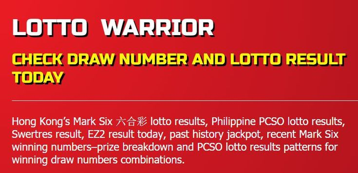 Lotto Warrior check draw number Philippine PCSO lotto results Hong Kong and Mark Six lotto results Today and history jackpot