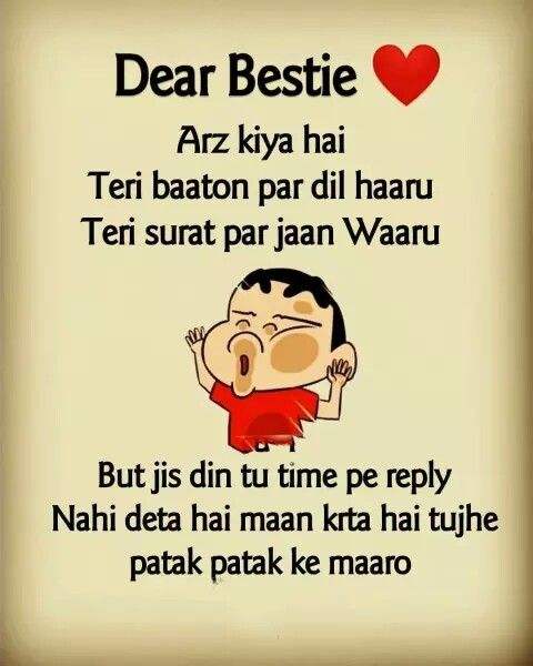 Pin By Purnima Khatri On Quoting Best Friend Quotes Funny