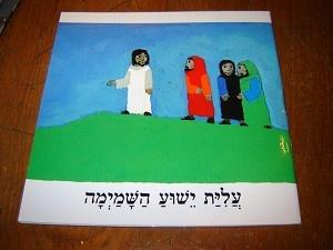 Hebrew Children's Bible Booklet / The Accension of Jesus / Hebrew Language
