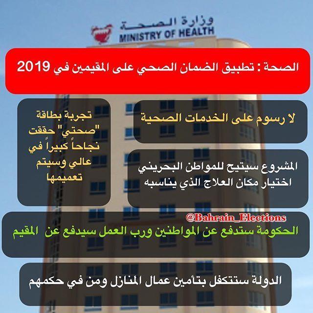 البحرين الصحة تطبيق الضمان الصحي على المقيمين في 2019 ولا رسوم على الخدمات الصحية أكد الفريق طبيب الشيخ محمد بن عبدالله آل Health Election Bahrain