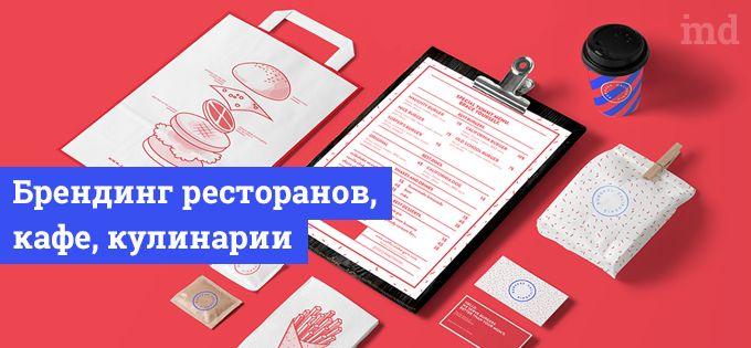 i am designer: Брендинг ресторанов, кафе, кулинарии