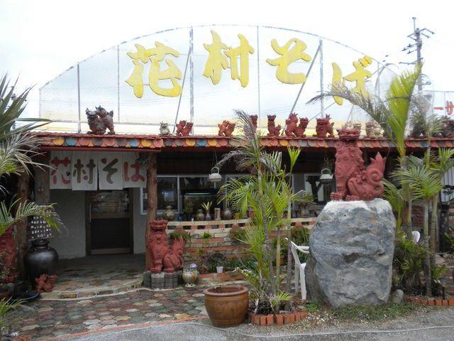 恩納村R58号線沿いにある「花村そば」