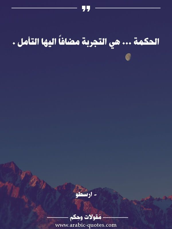 Pin By م قولات وح كم On Huh Ex Quotes Arabic Love Quotes Spiritual Quotes