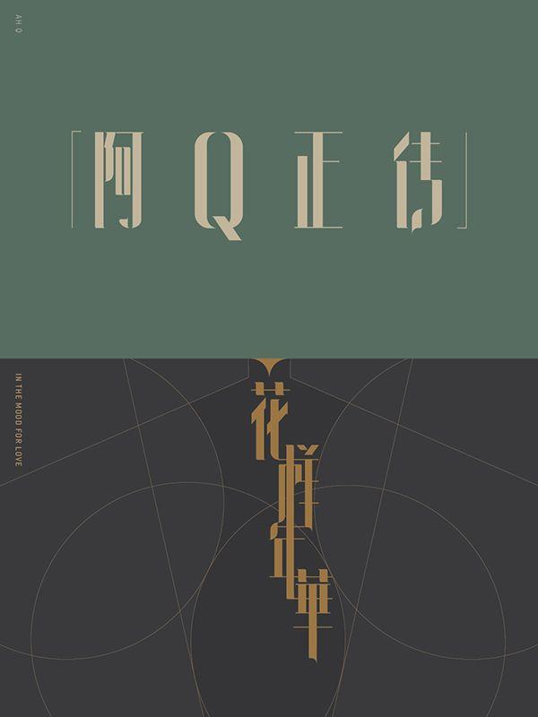 空 Kong (Chinese Typography) by Kevin He