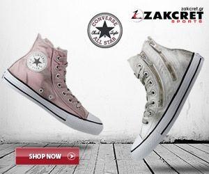 E-Deals & More: ZAKCRET - Το zakcret δημιουργήθηκε το 2007 ως το eshop της μεγαλύτερης Ελληνικής Αλυσίδας Αθλητικών ειδών, προσφέροντας την δυνατότητα στους επισκέπτες του να επιλέξουν Παπούτσια, Ρούχα & Αξεσουάρ σε περισσότερα από 50 Επώνυμα Aθλητικά & Casual brands. Αποστολές παραγγελιών πραγματοποιούνται καθημερινά σε όλη την Ελλάδα, Κύπρο και όλες τις Ευρωπαϊκές χώρες.