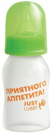 Just Lubby с силиконовой соской 0+, 150 мл.  — 139р. ----------- Бутылочка с соской Just Lubby 150 мл. с рождения Lubby (размер М, средний поток) предназначена для кормления Вашего малыша с самого рождения. Бутылочка изготовлена из полипропилена - термостойкого небьющегося пластика, обработанного по новейшей технологии, абсолютно безопасный для малыша, который не вступает в химическую реакцию с молоком и не выделяет вредных веществ при стерилизации. На бутылочке выгравирована выпуклая…