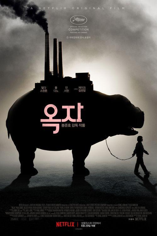 Okja 【 FuII • Movie • Streaming