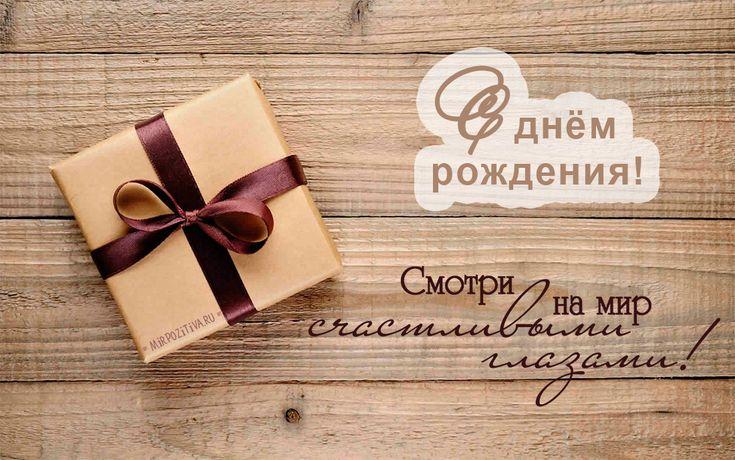 с днем рождения мужчине: 21 тыс изображений найдено в Яндекс.Картинках