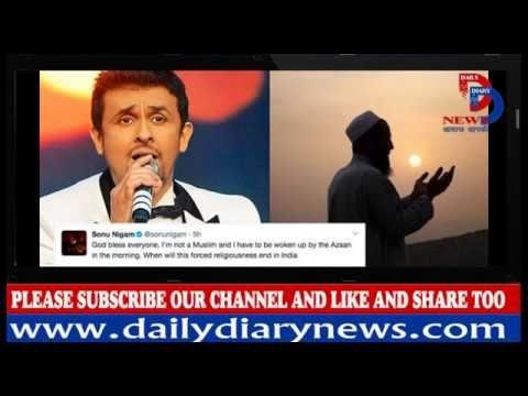 अज़ान का वीडियो पोस्ट कर सोनू निगम ने बोला 'gud morning india'