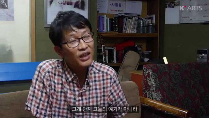 연출가 박근형 인터뷰
