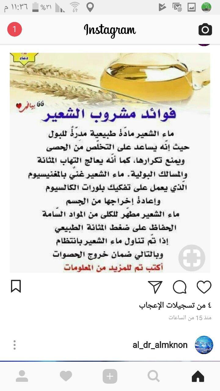 Pin By Mohammed Alharbi On صحتي Instagram