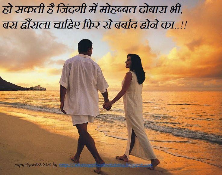 Top 25 Best Romantic Quotes In Hindi Ideas On Urdu