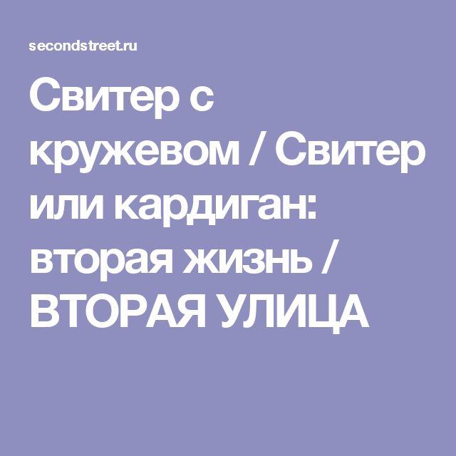 Свитер с кружевом / Свитер или кардиган: вторая жизнь / ВТОРАЯ УЛИЦА