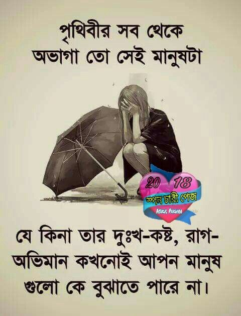 Bangla Fun Bengali Bangla Quotes Life Quotes Quotes