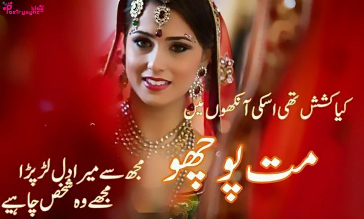Beautiful Love Quotes For Her In Urdu : ... love quotes in urdu pictures for him and her more urdu poetry love