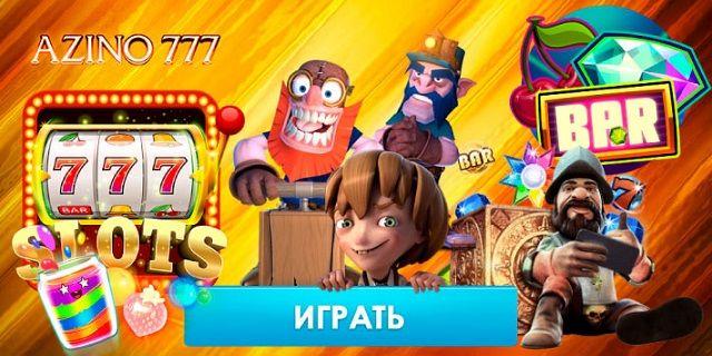 Как получить бонус 777 рублей от азино777